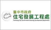 台中市政府住宅發展工程處