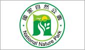 國家自然公園管理處