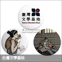 台灣文學基地