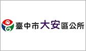 台中大安區公所
