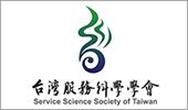 台灣服務科學學會