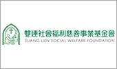 雙連社會福利慈善事業基金會
