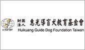 惠光導盲犬