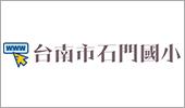 台南市石門國小
