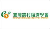 台灣農村經濟學會