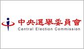中央舉委員會