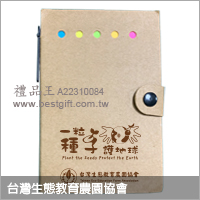 台灣生態教育農園協會