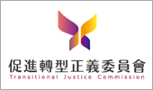 促進轉型正義委員會