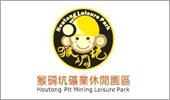 猴硐坑礦業休閒園區